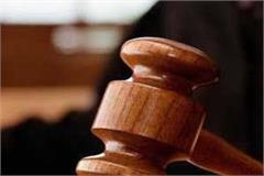 court gave punishment to teacher