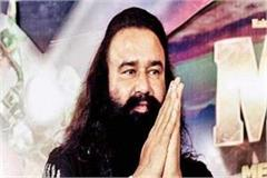 decision on baba ram rahim on the murder of journalist today