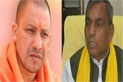 rajbhar rages on 4 years of yogi government said bjp s work