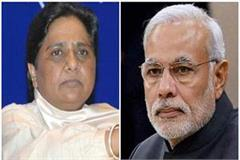 fear of modi rather than note mayawati forced to vote