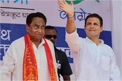 rahul gandhi will win bihar s heart through kamalnath government