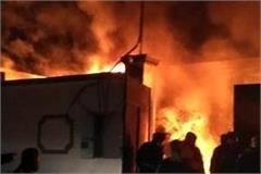 fire in shop and leather complex
