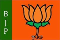 a case has been lodged with 1 district bjp president