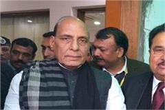 education minister meets union home minister rajnath singh