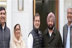 captain amarinder singh meet with rahul gandhi