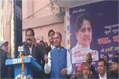 bsp leader in moradabad gave controversial statement