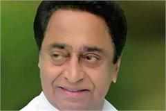 kamal nath government in preparation for fulfilling