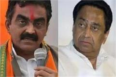 cm kamalntah attack on rakesh singh or bjp