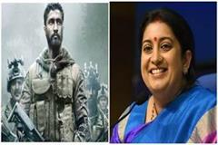 smriti irani showed amethis people uri the surgical strike