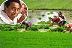 kamal nath government will be madan today to fulfill the promise