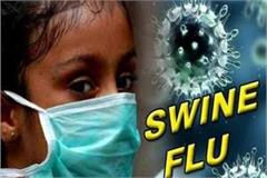 swine flu suspected patients in saharanpur