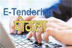 these instructions were given to the eow by the congress the e tender scam