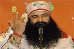 dera chief demanded punishment for video conferencing