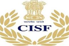 cisf golden jubilee celebration of today