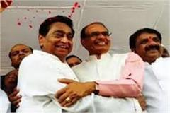 kamal nath government will dream of shivraj this whole