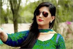 police filed fir against sapna chaudhary problems increased