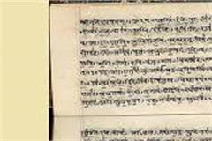now students of class 10 will read vedas and indian philosophy