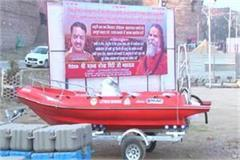 rescue boat for kumbh mela