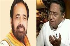 gopal bhargav attacks on cm kamalnath