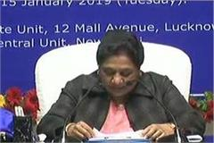 bsp mayawati birthday today press confrence