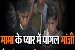 double murder disclosure in kannauj daughter had created the plan to kill mother