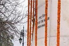 71th death anniversary of mahatma gandhi
