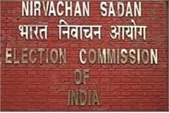 election commission convened in preparations for lok sabha elections