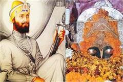 guru govind singh performed long chandi yagna at naina devi