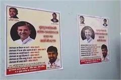 congress leader rohit pawar posters imposed on the missing of bjp mp