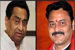 bjp mla praises cm says  kamal nath is a good manager