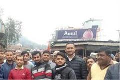 yuva kranti yatra of congress reaching jawalamukhi