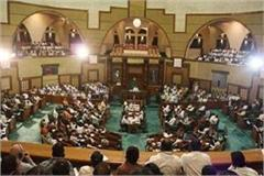 assembly session hina kanwar becomes vice president