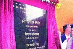 the chief minister did the dabra chowk r o b inauguration of suryanagar r o b