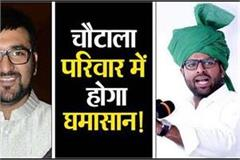jind by election will contest around chautala family