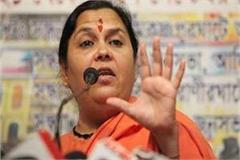 uma bharti the whole country wants to see the construction of ram mandir