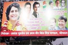 priyanka gandhi lok sabha election to fight bhopal