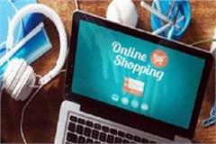 online shopping alert