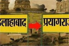 center approves allahabad s proposal to start prayagraj