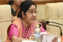 sushma swaraj said