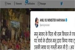 anil vij tweeted  tweet  case ended