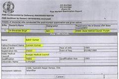 mbbs registration number one 2 doctors in punjab medical council