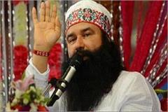 chattrapati murder case ram rahim sentenced from vc