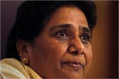 bjp mla said mayawati