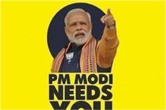 modi again demands from the youth on the name of making pm