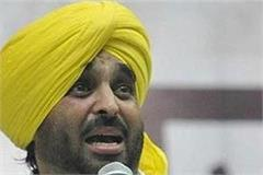 bhagwant mann speak against educaton minnitser