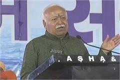 mohan bhagwat spoke on vhp dharam sansad