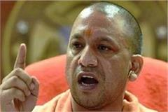 yogi sarkar gave directions spreading dirt in the ganges would be fines