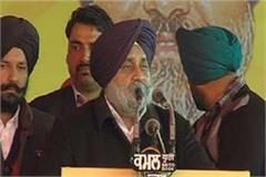sukhbir speaks at muksar maghi mela we do not have possession sgpc