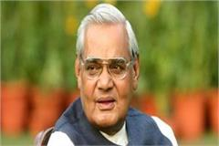 proposal for making new district of atal vihari vajpayee in up