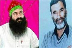 journalist chhattrapati massacre debate on ram rahim sentence in court